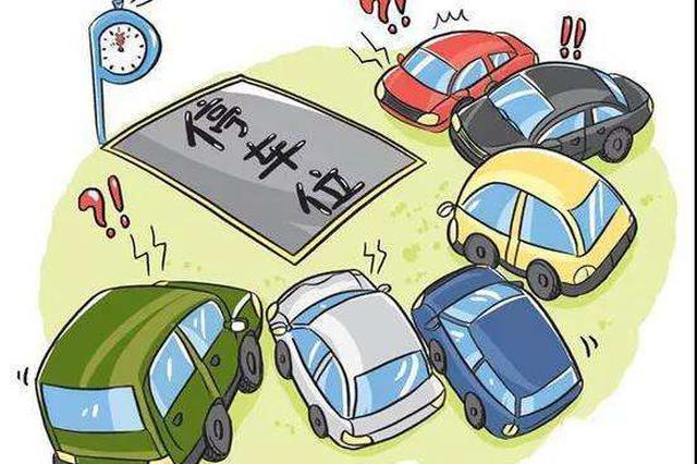 合肥政务区将增加600个停车位