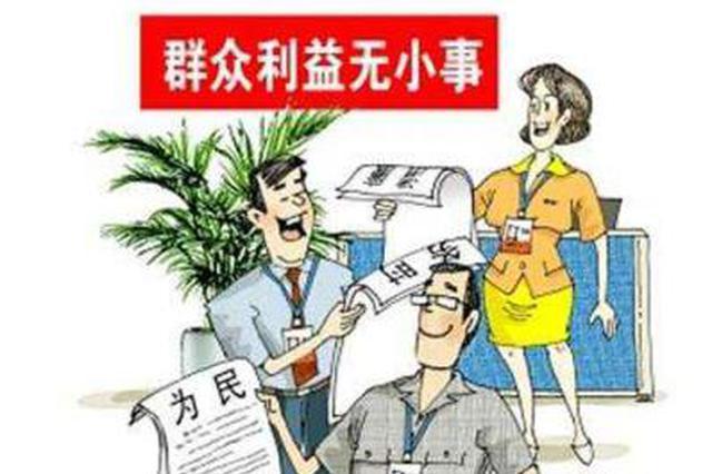 芜湖:确保惠民政策落实到位