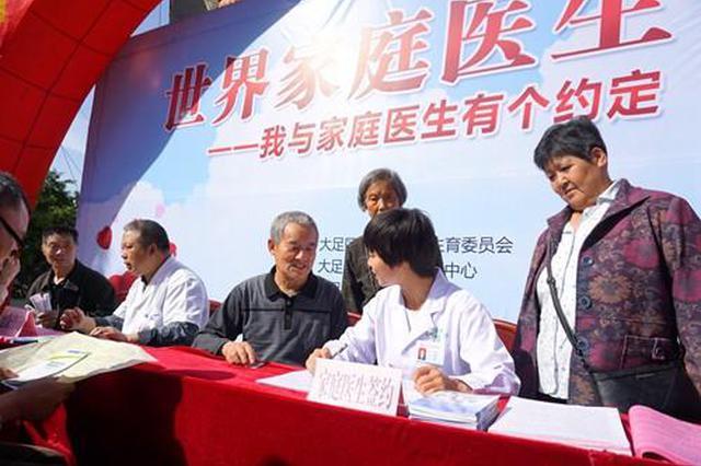 家庭医生签约服务年度目标任务完成
