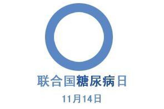 芜湖市举办宣传义诊活动 普及糖尿病防治知识