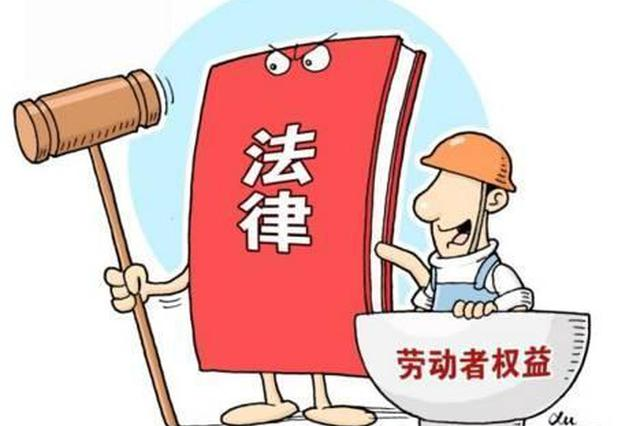"""六安:10企业上榜省""""劳动保障诚信示范单位"""""""