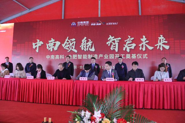 中南高科·合肥智能制造产业园项目在双凤开工