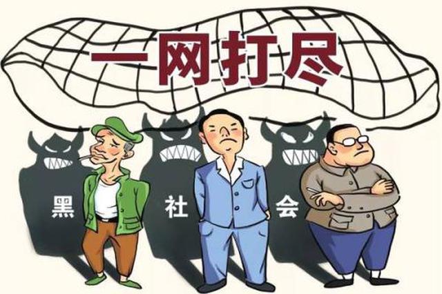 捅伤了人还叫嚣 滁州警方打掉一个21人的恶势力团伙