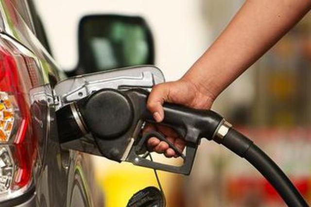 成品油价或迎年内最大降幅 加满一箱油将少花17元左右