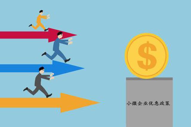 安徽全省小微企业贷款余额同比增长17.02%