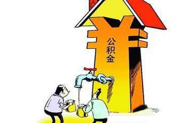 铜陵:无房户可直接支取公积金