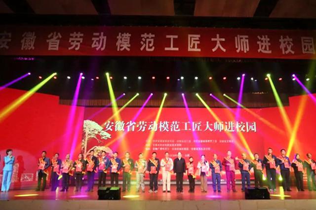"""安徽省举办""""劳动模范工匠大师进校园""""首场活动"""