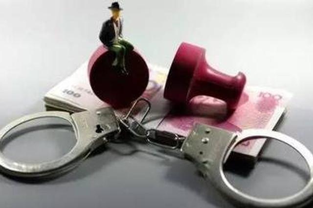 淮南摧毁涉黑社会性质组织7个 打处涉案公职人员9人