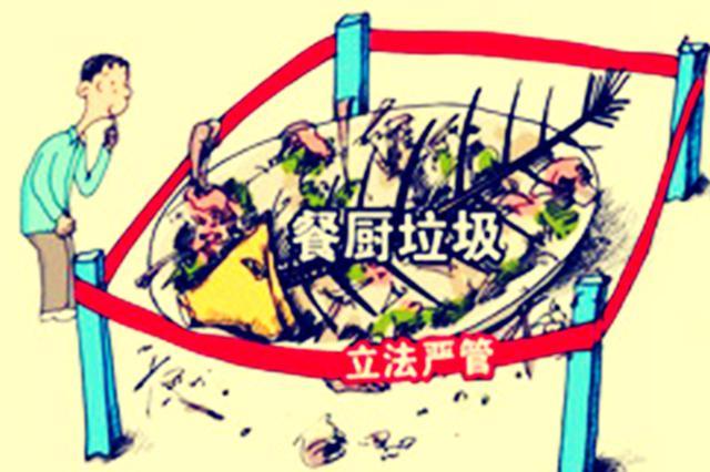 """加强餐厨废弃物监管 保障""""餐桌安全"""""""