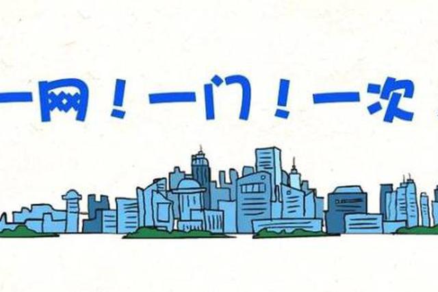 """滁州市""""一网一门一次""""改革提效便民"""