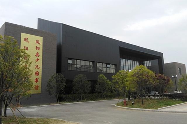 凤阳县图书馆全年免费对外开放