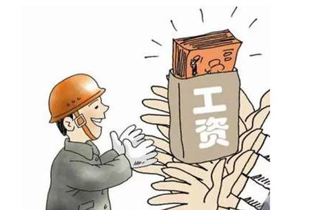 安徽省政府召开解决企业工资拖欠问题联席会议