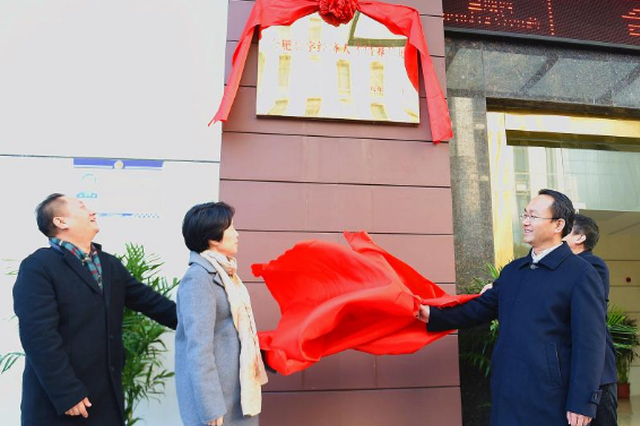 安徽首个数字经济人才培训基地今日落户合肥瑶海区