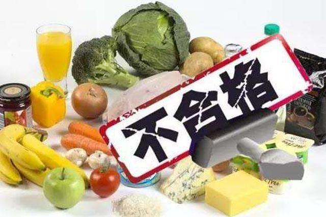 安徽15批次食品不合格