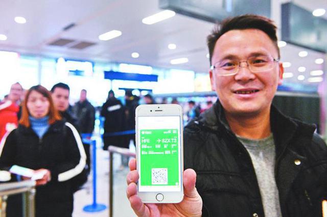 新桥机场智慧出行 手机可办理各种流程