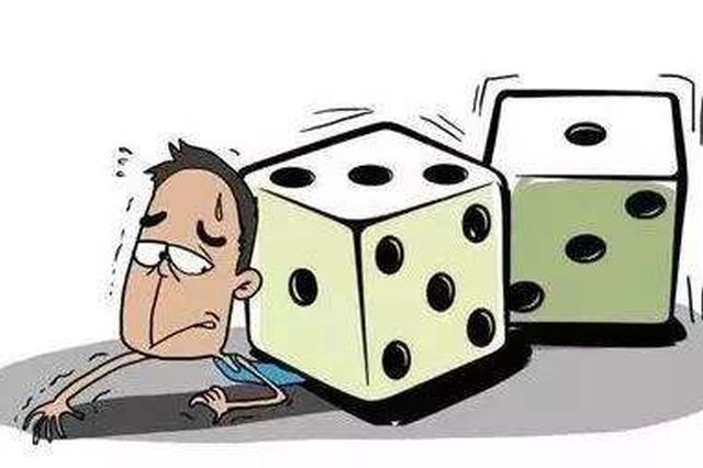 """赌徒输钱报警望返还 不料被民警""""一窝端"""""""