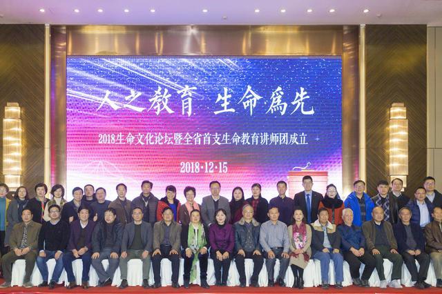 全省首支生命教育讲师团成立  填补全省生命教育空白