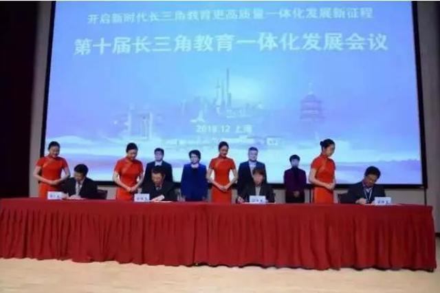 沪苏浙皖未来3年率先在高教和职教等若干领域协作发力