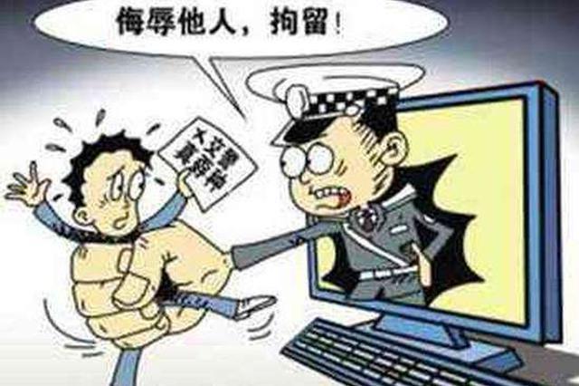 """男子网上辱骂交警""""不过瘾"""" 为""""炫耀""""当面辱骂"""