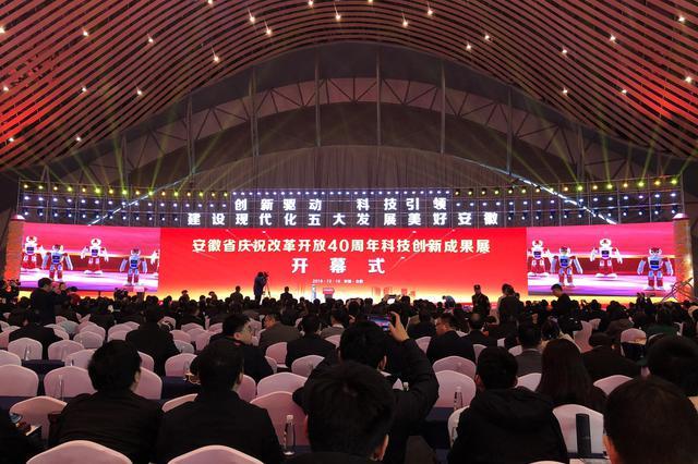 安徽庆祝改革开放40周年科技创新成果展