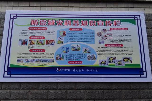 """安庆5个社区被命名为2018年度""""全省综合减灾示范社区"""""""