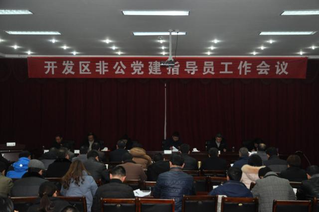 宁国开发区党建指导员工作会议召开
