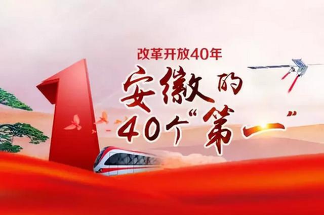"""改革开放四十年 安徽的四十个""""第一"""""""