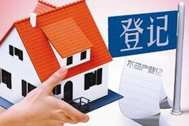 淮北市动产抵押登记将实现全程电子化
