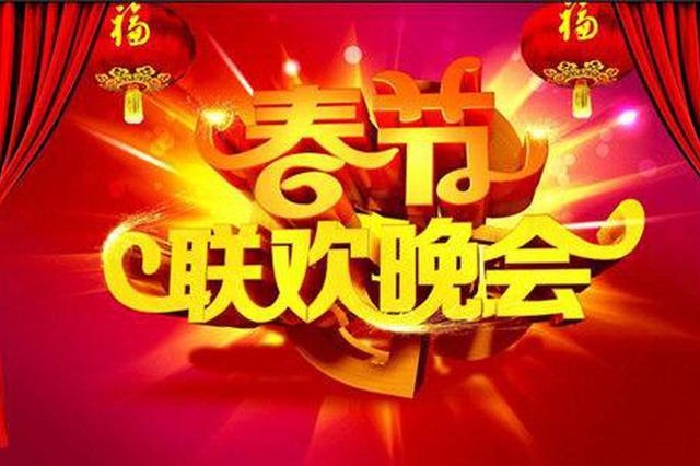 全省春节期间将组织开展乡村春晚