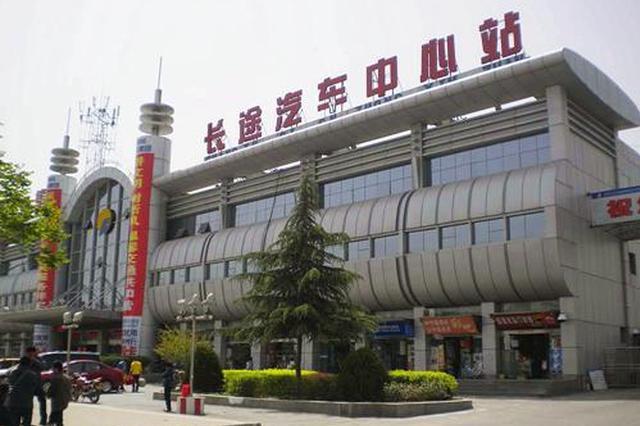 春运首日 阜阳长途汽车中心站发送旅客1.1万人次