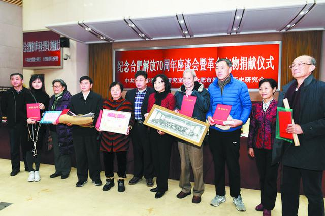 纪念合肥市解放70周年捐献文物活动举行