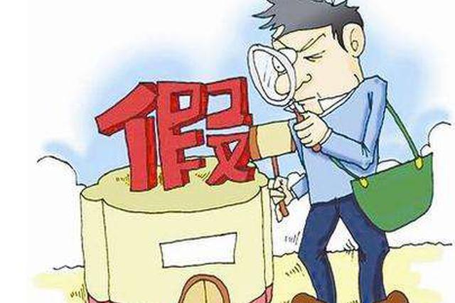 芜湖市工商局多措并举打假维权