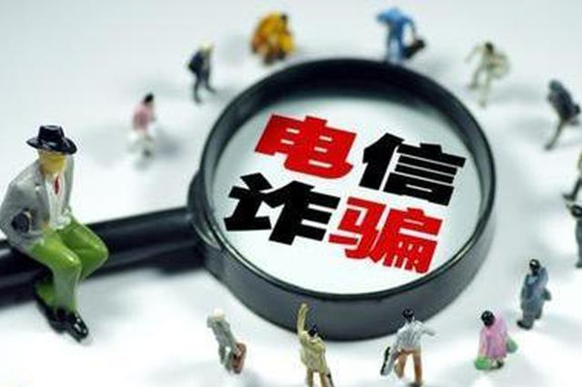 安徽宿州:藏匿深山老林  狡猾诈骗团伙落网