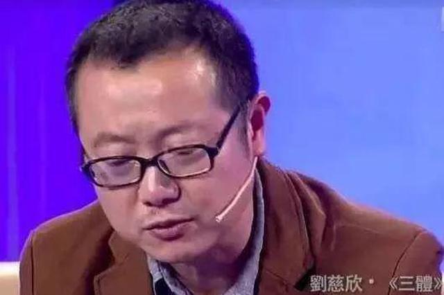 刘慈欣回应国资委微博点名 :写小说也是业余时间