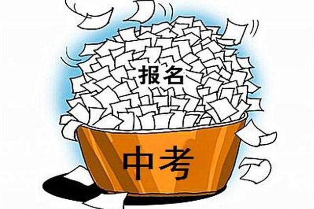 阜阳今年中考3月12日开始报名