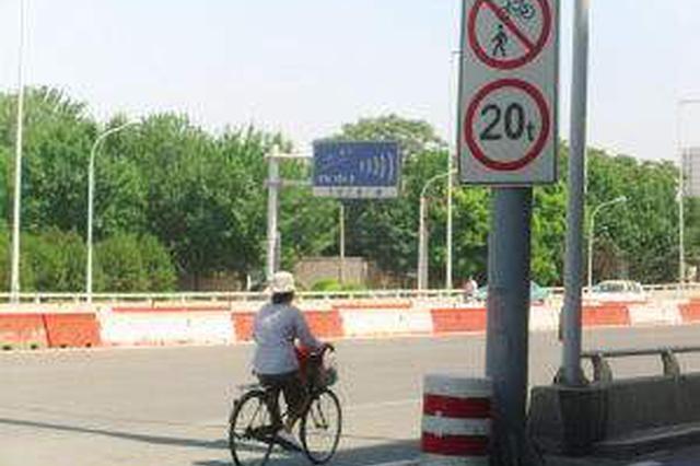 """行人骑车上桥 安全标语成""""摆设"""""""