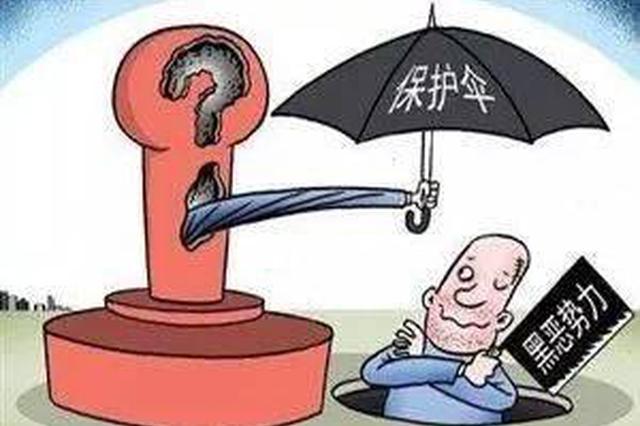 """合肥通报一起涉黑涉恶腐败和""""保护伞""""案例"""