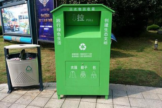 衣旧温暖 合肥一社区投放9个公益回收箱