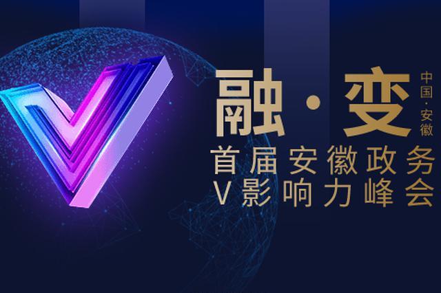 首届安徽政务V影响力峰会即将开幕  亮点抢先看