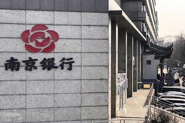 南京银行资管部总经理戴娟失联 或涉债券市场反腐