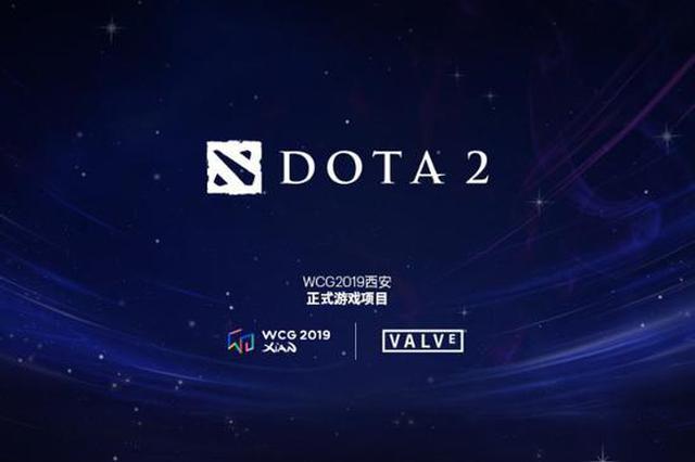 WCG世界电子竞技大赛重启:《Dota2》是首个项目