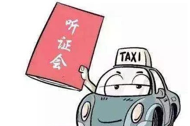 宿城客运出租车起步价调整为6元/2.5公里