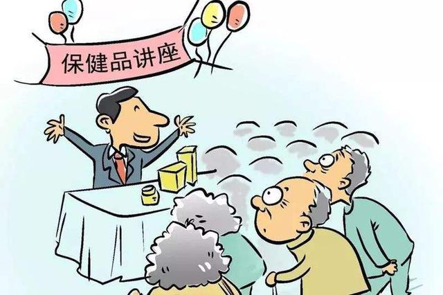 """安徽省联合整治""""保健""""市场乱象 已立案查处85件"""
