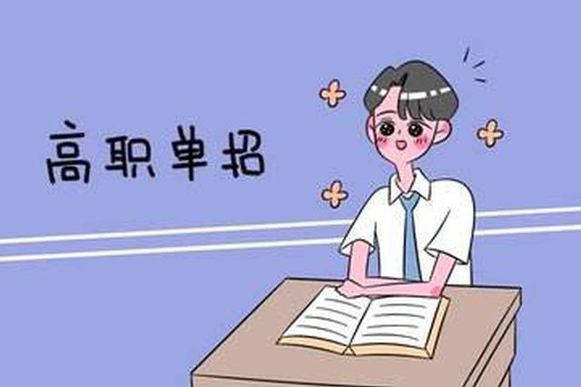 """安徽省今年高职分类考试有""""单招"""""""