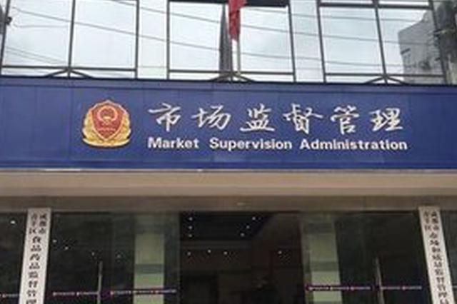 合肥市市场监督管理局挂牌成立