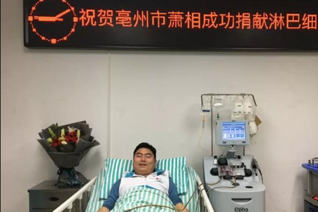 两次捐赠细胞救助同一名白血病患儿 男子成安徽第一人