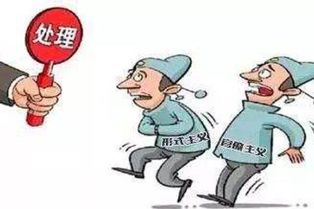 安徽10条举措整治脱贫攻坚中形式主义官僚主义
