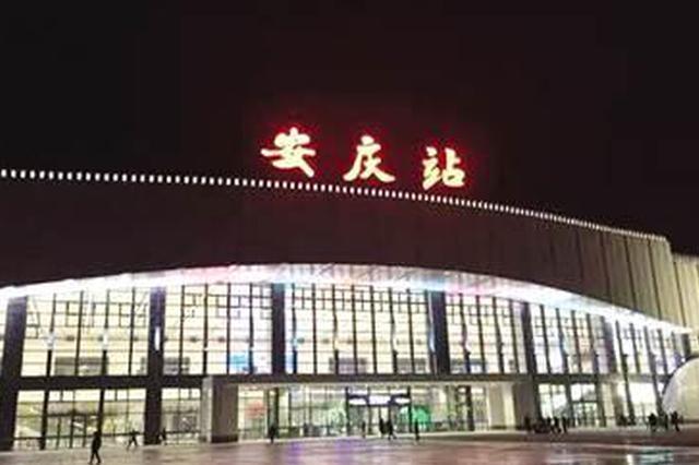 安庆火车站再迎返程高峰 ?#31449;?#21457;送旅客超过1.5万人次