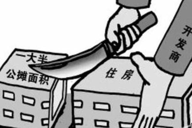 """安徽省城房产专家表示 """"取消公摊""""不会影响房价"""