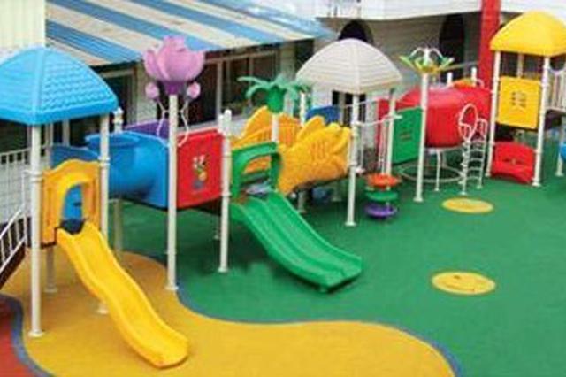 芜湖鸠江区6所公办幼儿园将投入使用